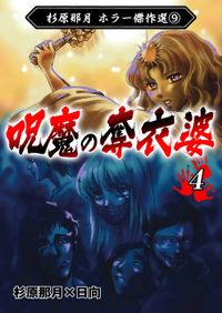 杉原那月ホラー傑作選9 呪魔の奪衣婆(4)