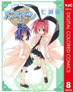 ぷちモン カラー版 8-電子書籍
