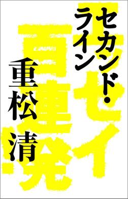 セカンド・ライン エッセイ百連発!-電子書籍