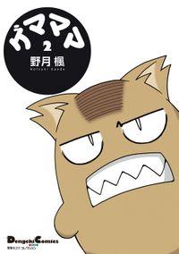 電撃4コマ コレクション ゲマママ(2)