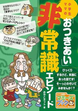小学生ママの「おつきあい」非常識エピソード-電子書籍