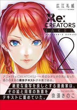 Re:CREATORS NAKED 2-電子書籍
