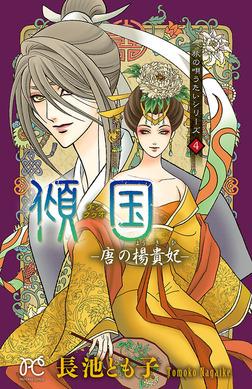 旅の唄うたいシリーズ 4 傾国-唐の楊貴妃--電子書籍