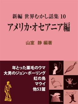新編 世界むかし話集(10)アメリカ・オセアニア編-電子書籍