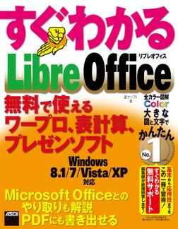すぐわかる LibreOffice 無料で使えるワープロ、表計算、プレゼンソフト-電子書籍
