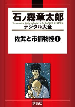 佐武と市捕物控(1)-電子書籍