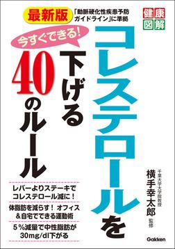 最新版 今すぐできる! コレステロールを下げる40のルール-電子書籍