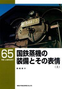 国鉄蒸機の装備とその表情(上)