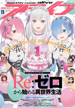 【電子版】月刊コミックアライブ 2021年11月号-電子書籍