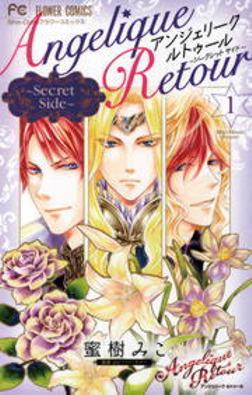 アンジェリーク ルトゥール~Secret Side~(1)-電子書籍