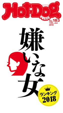 Hot-Dog PRESS (ホットドッグプレス) no.183 嫌いな女ランキング2018-電子書籍