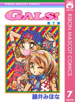 GALS! 7-電子書籍