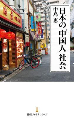 日本の「中国人」社会-電子書籍