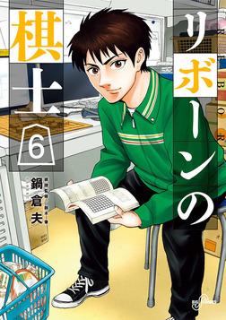 リボーンの棋士(6)-電子書籍