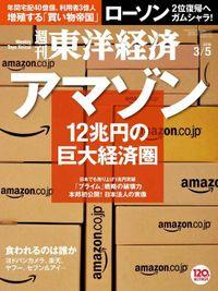 週刊東洋経済 2016年3月5日号