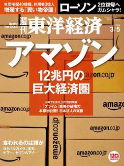 週刊東洋経済 2016年3月5日号-電子書籍