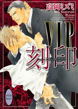 VIP 刻印-電子書籍