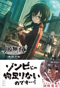 JK無双 3 終わる世界の救い方 【電子特典付き】-電子書籍