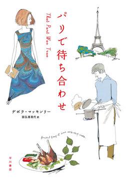 パリで待ち合わせ-電子書籍