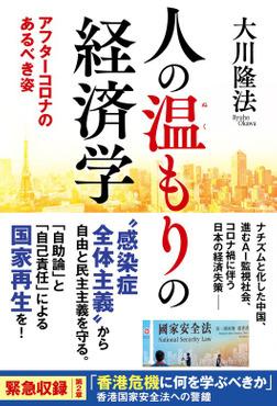 人の温もりの経済学 ―アフターコロナのあるべき姿―-電子書籍