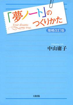 「夢ノート」のつくりかた〔増補改訂版〕(大和出版)-電子書籍