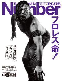 Number PLUS プロレス2016 表紙=中邑真輔版 「プロレス、命! 」 (Sports Graphic Number PLUS(スポーツ・グラフィック ナンバー プラス))