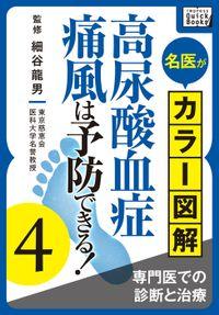 名医がカラー図解! 高尿酸血症・痛風は予防できる! (4) 専門医での診断と治療