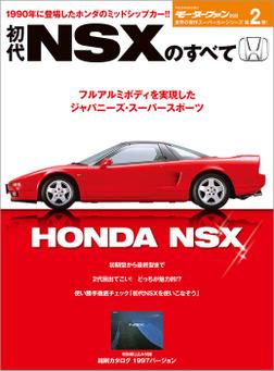 ニューモデル速報 歴代シリーズ 初代NSXのすべて-電子書籍