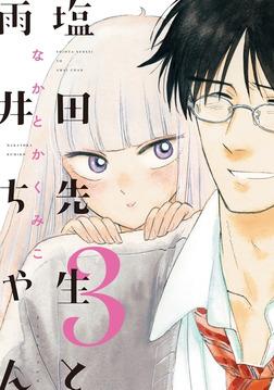 塩田先生と雨井ちゃん3【電子限定特典付】-電子書籍
