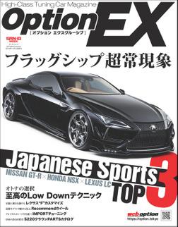 自動車誌MOOK OPTION Exclusive-電子書籍