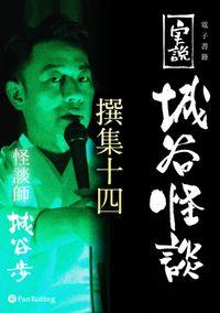 実説 城谷怪談 撰集十四