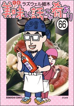 美味い話にゃ肴あり(分冊版) 【第66話】-電子書籍