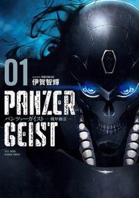 パンツァーガイスト 機甲幽霊(バンブーコミックス)