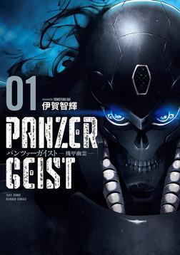 パンツァーガイスト 機甲幽霊 (1)-電子書籍