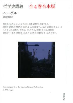 哲学史講義 全4巻合本版-電子書籍