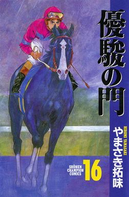 優駿の門(16)-電子書籍