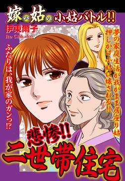 嫁vs姑vs小姑バトル!! 悲惨!! 二世帯住宅 嫁姑シリーズ45-電子書籍
