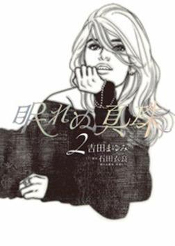 眠れぬ真珠(2)-電子書籍