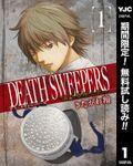 DEATH SWEEPERS ~遺品整理会社~【期間限定無料】 1