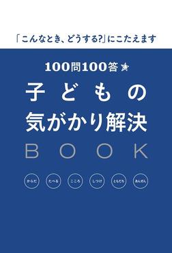 100問100答 子どもの気がかり解決BOOK-電子書籍