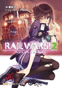 RAILWARS!2