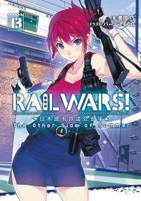 RAIL WARS! 13 日本國有鉄道公安隊