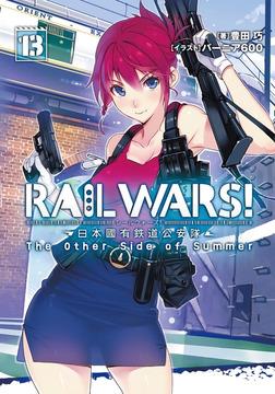 RAIL WARS! 13 日本國有鉄道公安隊-電子書籍
