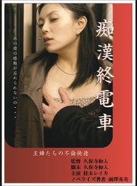 劇場版『痴漢最終電車』主婦たちの不倫快速(レジェンド文庫)