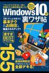 100%ムックシリーズ Windows10の裏ワザ帖