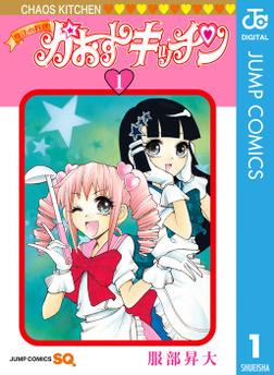 魔法の料理 かおすキッチン 1-電子書籍