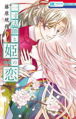 一寸法師と姫の恋 2巻-電子書籍