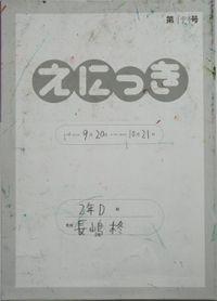 TALKEN絵日記144冊目