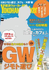 YokohamaWalker横浜ウォーカー 2016 5月号