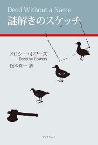 謎解きのスケッチ(BookWay)